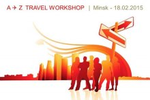 Компания «NAMEN» приглашает на A - Z TRAVEL WORKSHOP