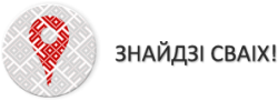 Дзе жыве каханне? 14 лютага ў Мінску стартуе гарадскі квест «Шукай.BY»