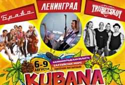 На фестиваль Kubana надеются привлечь белорусских туристов