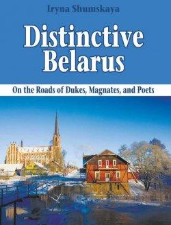 Самабытная Беларусь адкрывае свае таямніцы