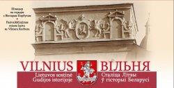 13 марта в Минске состоится презентация открыток по Вильнюсу и нового маршрута компании «Виаполь» «Белорусский Вильнюс + 7 замков Литвы»