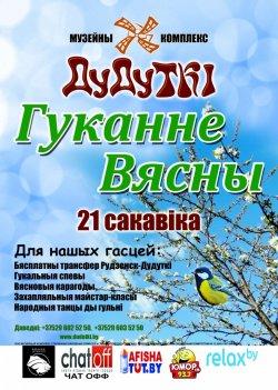 «Дудуткі» запрашаюць 21 сакавіка адсвяткаваць «Гуканне вясны»