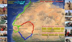 Знаменитая экспедиция в Сахару с трудом преодолела польскую границу в Бресте