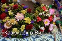 Литва выразила свое почтение святому Казимиру
