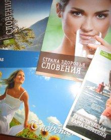 SLOVEnia – страна, в названии которой есть слово «любовь»: компании Solvex и «Компас» представили новое направление