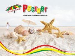 Туристическая компания «Ростинг» приглашает на семинары по Болгарии и Италии