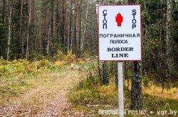 В Беларуси меняется порядок въезда и временного пребывания в пограничной зоне