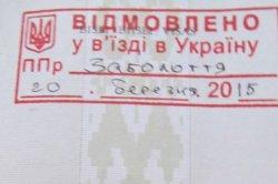 Украінскія памежнікі не прапусцілі берасцейскага журналіста: здымкі ў памежнай зоне забаронены
