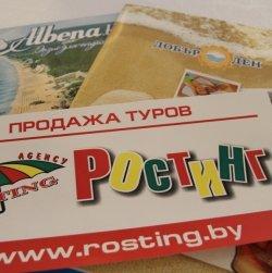 Компания «Ростинг» презентовала лучшие курорты Болгарии и Италии