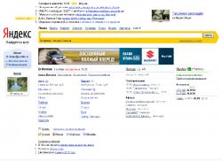 «Яндекс» запустил сервис поиска и выбора туров
