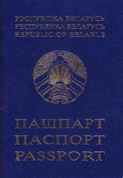 В Беларуси упростят порядок получения гражданства для этнических белорусов