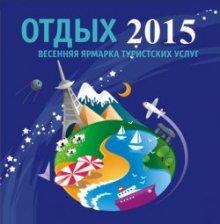 Программа  18-ой весенней ярмарки  «ОТДЫХ  - 2015»