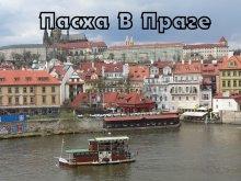 Прага пасхальная