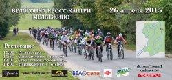 26 апреля в Медвежино пройдет велогонка кросс-кантри