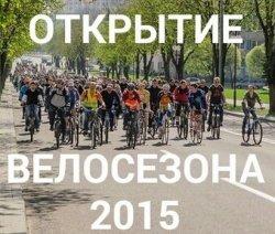 18 апреля в Гродно официально откроется велосезон 2015 года