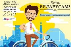 «Будзь веларусам!»: 1 мая в Минске пройдет городской велопарад