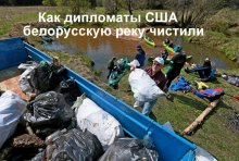 Как дипломаты США белорусскую реку чистили