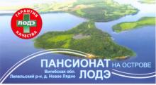 Открыта вакансия директора пансионата «ЛОДЭ»