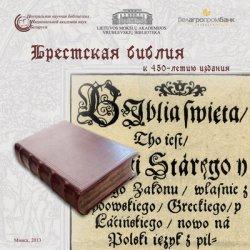 Единственный в Беларуси экземпляр Радзивилловской Библии представлен на выставке в Мирском замке