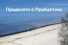 Предвзято о Прибалтике, или Поездка на море по соседству