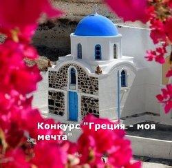 Подведены итоги конкурса «Греция – моя мечта»: победитель определен!