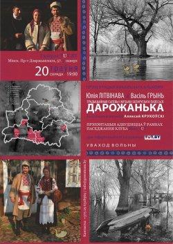 У Мiнску пройдзе прэзентацыя вакальнага альбома «Дарожанька»