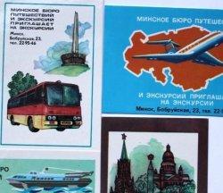Как Минскому бюро путешествий и экскурсий удавалось принимать более миллиона туристов и экскурсантов в год?