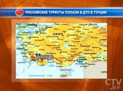 В Турции в ДТП попал автобус с российскими туристами: один человек погиб, 14 травмированы