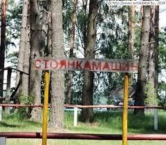 Зоны отдыха Минской области  оборудованы автостоянками почти на 90%