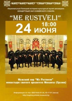 В Софийском соборе Полоцка пройдет концерт грузинского мужского хора Me Rustveli