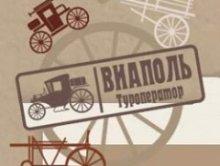 «Виаполь» презентует сборные регулярные экскурсии