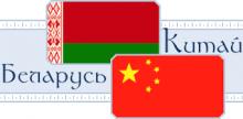 Беларусь и Китай введут безвизовый режим для групповых турпоездок