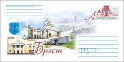 Выпущен конверт с оригинальной маркой «Брест – культурная столица Беларуси 2015 г.»