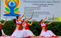 В Минске  состоялось празднование Международного дня йоги