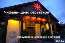 Чифань – дело серьезное! Экскурсия в китайский ресторан