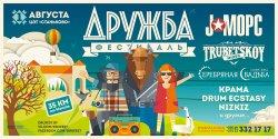 Лучшие альтернативные группы выступят на пикнике-фестивале под Минском