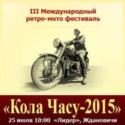 III Международный ретро-мото фестиваль «Кола часу 2015» состоится 25 июля в районе поселка Ждановичи