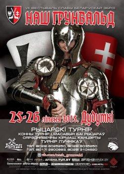 25-26 июля в «Дудутках» пройдет фестиваль средневековой культуры и музыки «Наш Грюнвальд»