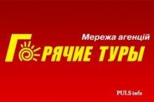 Крупнейшая в Украине сеть турагентств прекратила существование