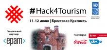 Победителями конкурса  в области туризма #Hack4Tourism стали команды Yuppie Yummy и «Мивия»