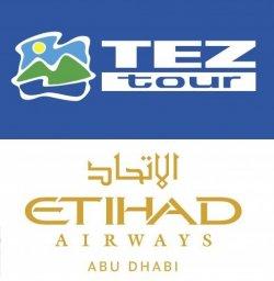 Совместная акция от авиакомпании Etihad Аirways и туроператора TEZ TOUR!