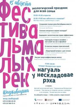 В Шарковщине пройдет «Фестиваль малых рек» – экопраздник для всей семьи