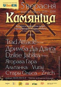 5 сентября под Минском в седьмой раз пройдет фолк-фест «Камяніца»