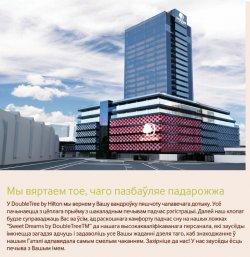 «Мы вяртаем тое, чаго пазбаўляе падарожжа!» DoubleTree by Hilton Minsk  прапануе рэкламную прадукцыю на беларускай мове