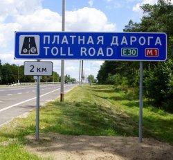 Системе BelToll – два года: так как правильно платить за белорусские дороги?