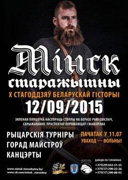 Фестиваль истории и культуры «Мінск старажытны» пройдет в белорусской столице в День города