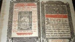 Изданное в 1575 году Петром Мстиславцем «Евангелие» можно видеть на выставке старинных фолиантов в Гомеле
