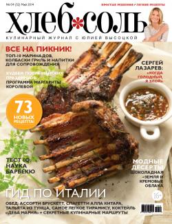 В Бресте в отеле «Эрмитаж» прошел мастер-класс одного из лучших поваров Москвы