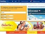 Российское онлайн турагентство подало жалобы на своих американских конкурентов – Booking.com и TripAdvisоr