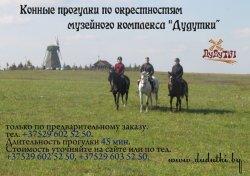 «Дудутки» приглашают туристов на конные прогулки